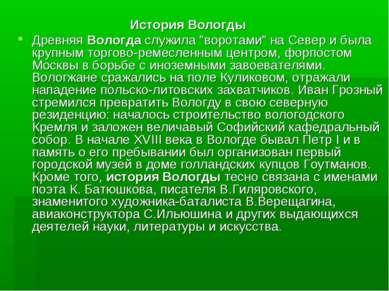 """История Вологды Древняя Вологда служила """"воротами"""" на Север и была крупным то..."""