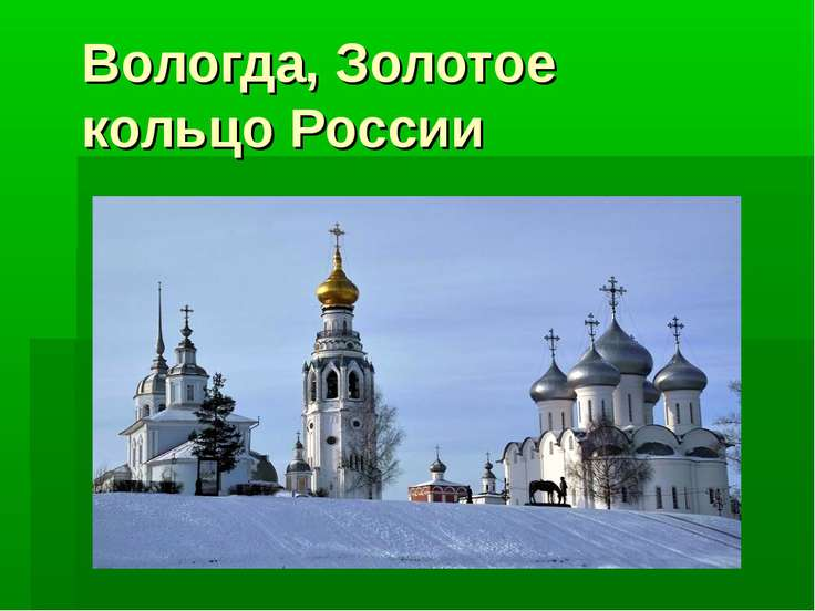 Вологда, Золотое кольцо России