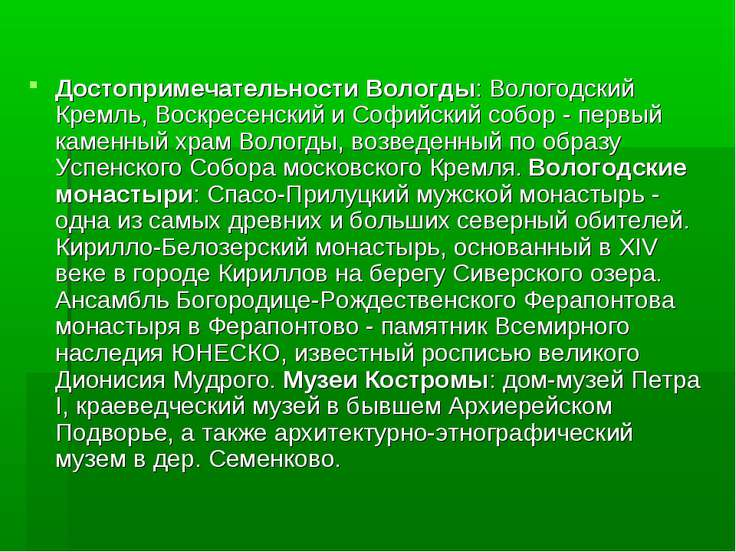 Достопримечательности Вологды: Вологодский Кремль, Воскресенский и Софийский ...