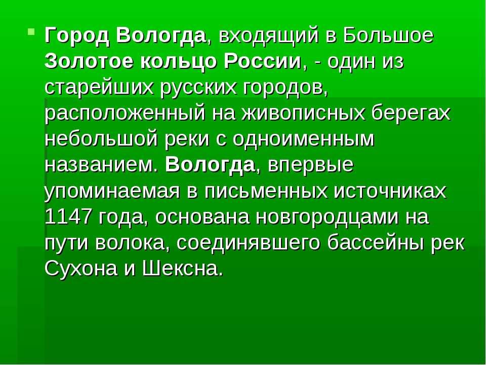 Город Вологда, входящий в Большое Золотое кольцо России, - один из старейших ...