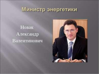 Новак Александр Валентинович