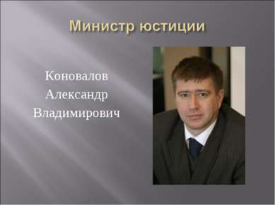 Коновалов Александр Владимирович
