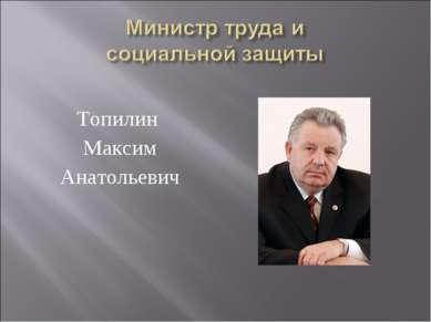 Топилин Максим Анатольевич