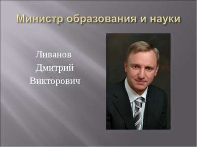Ливанов Дмитрий Викторович