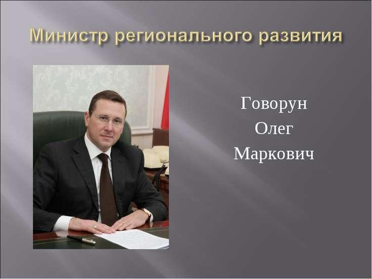 Говорун Олег Маркович