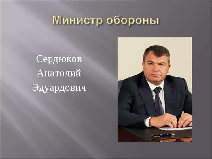 Сердюков Анатолий Эдуардович