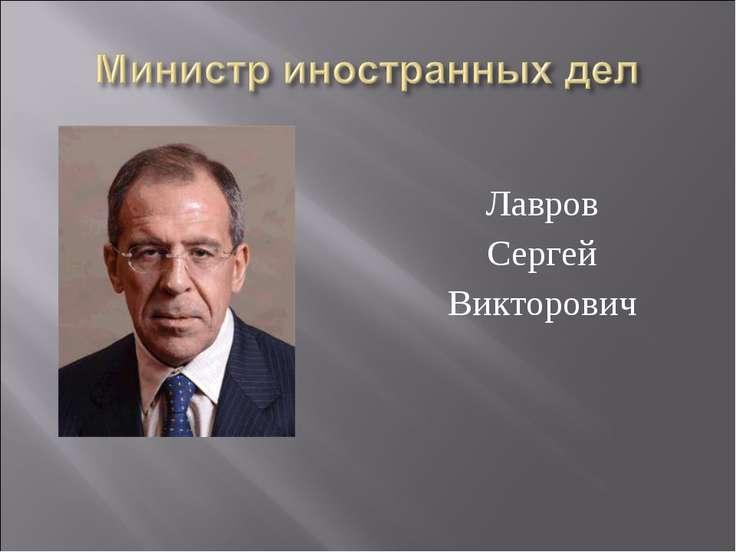 Лавров Сергей Викторович