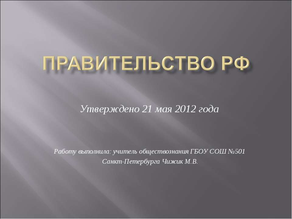 Утверждено 21 мая 2012 года Работу выполнила: учитель обществознания ГБОУ СОШ...