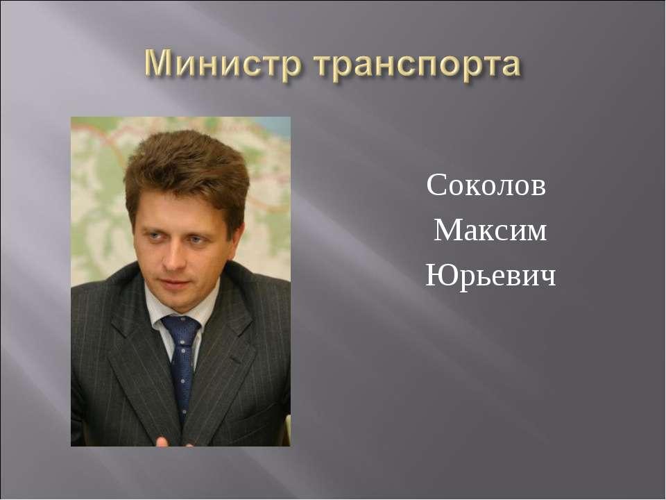 Соколов Максим Юрьевич