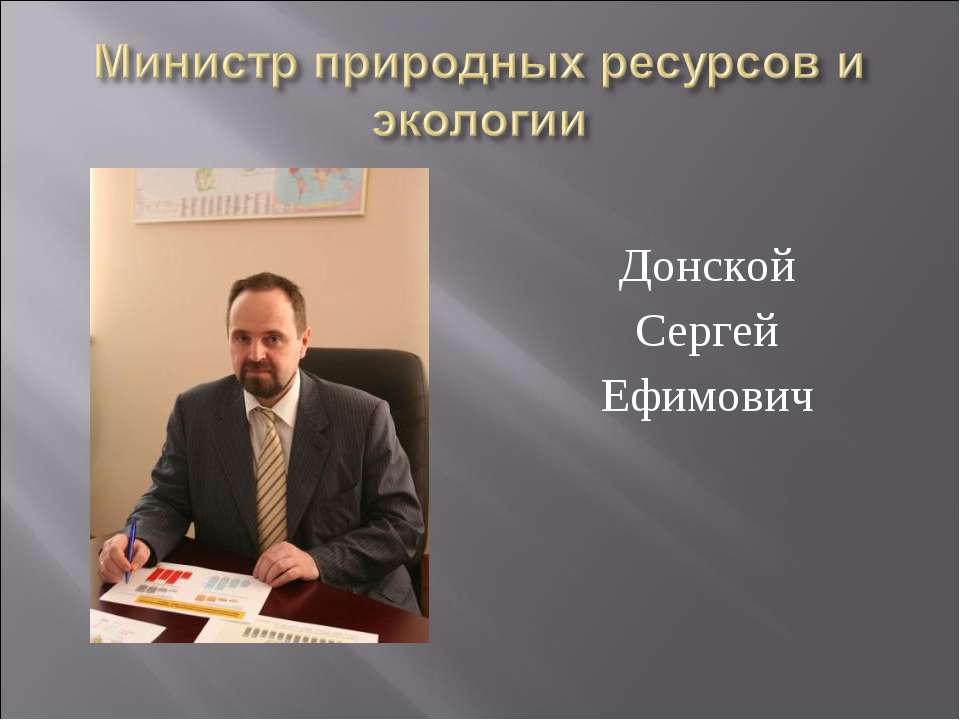Донской Сергей Ефимович
