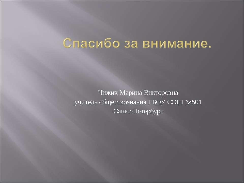 Чижик Марина Викторовна учитель обществознания ГБОУ СОШ №501 Санкт-Петербург
