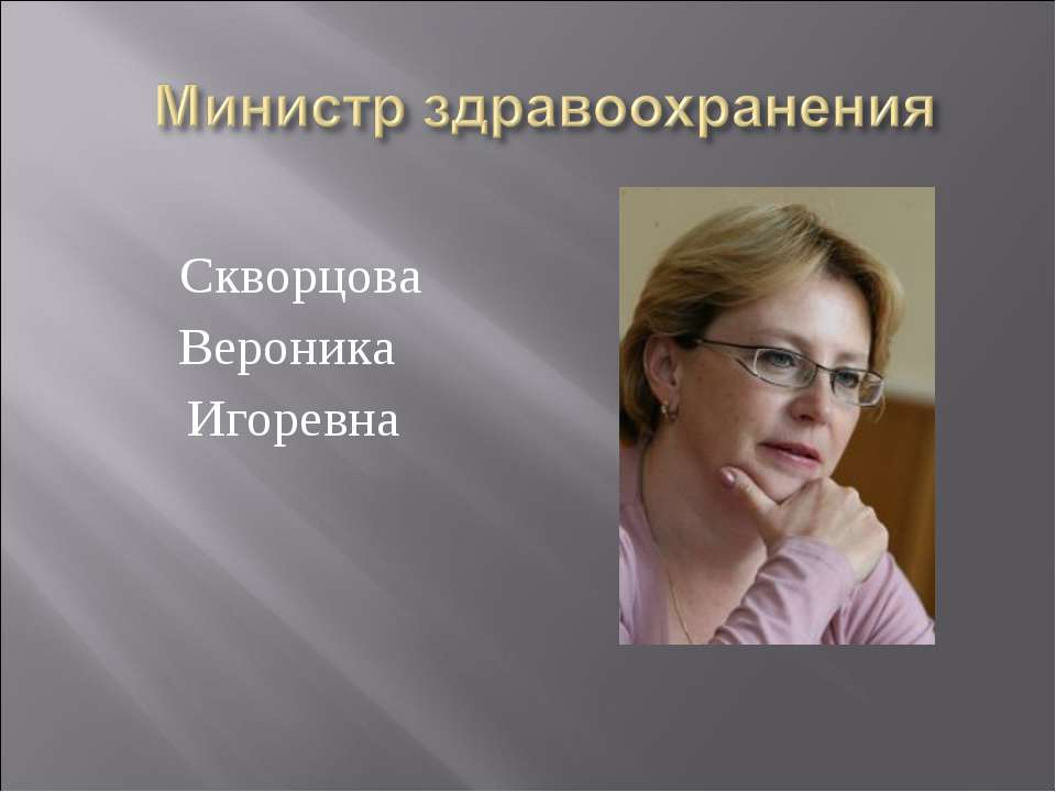 Скворцова Вероника Игоревна