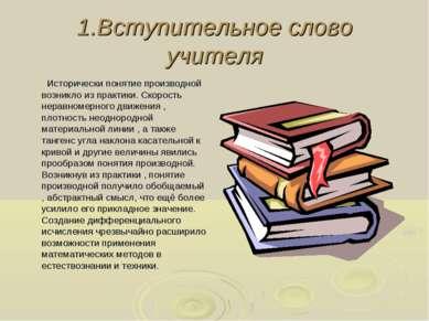 1.Вступительное слово учителя Исторически понятие производной возникло из пра...