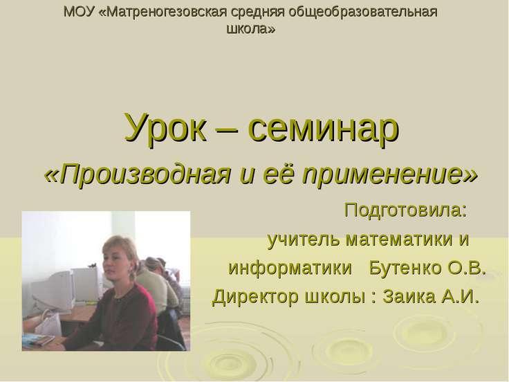 МОУ «Матреногезовская средняя общеобразовательная школа» Урок – семинар «Прои...