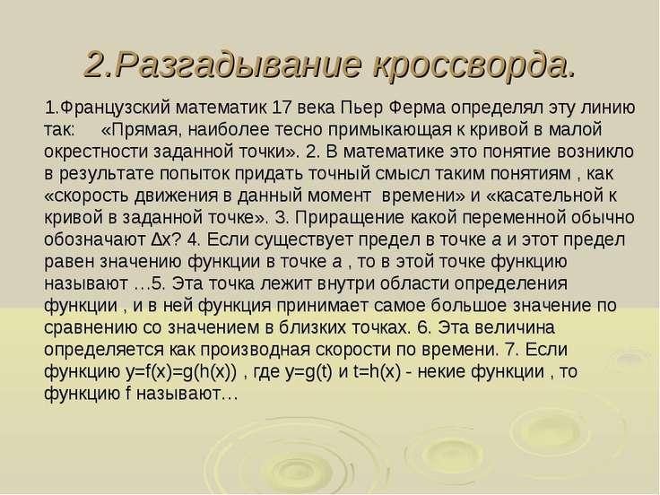 2.Разгадывание кроссворда. 1.Французский математик 17 века Пьер Ферма определ...