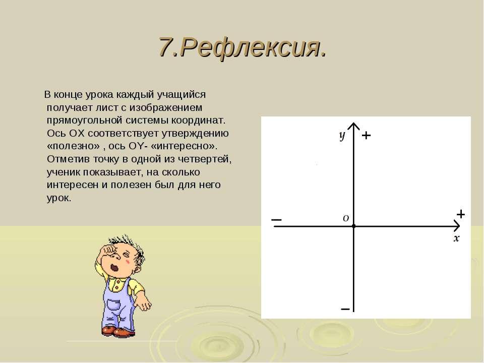 7.Рефлексия. В конце урока каждый учащийся получает лист с изображением прямо...