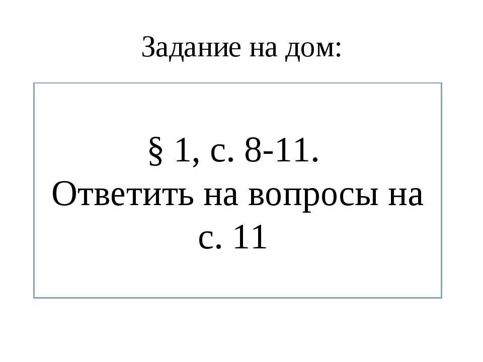 Задание на дом: § 1, с. 8-11. Ответить на вопросы на с. 11.