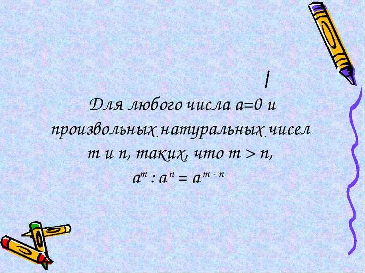 Для любого числа а=0 и произвольных натуральных чисел m и n, таких, что m > n...