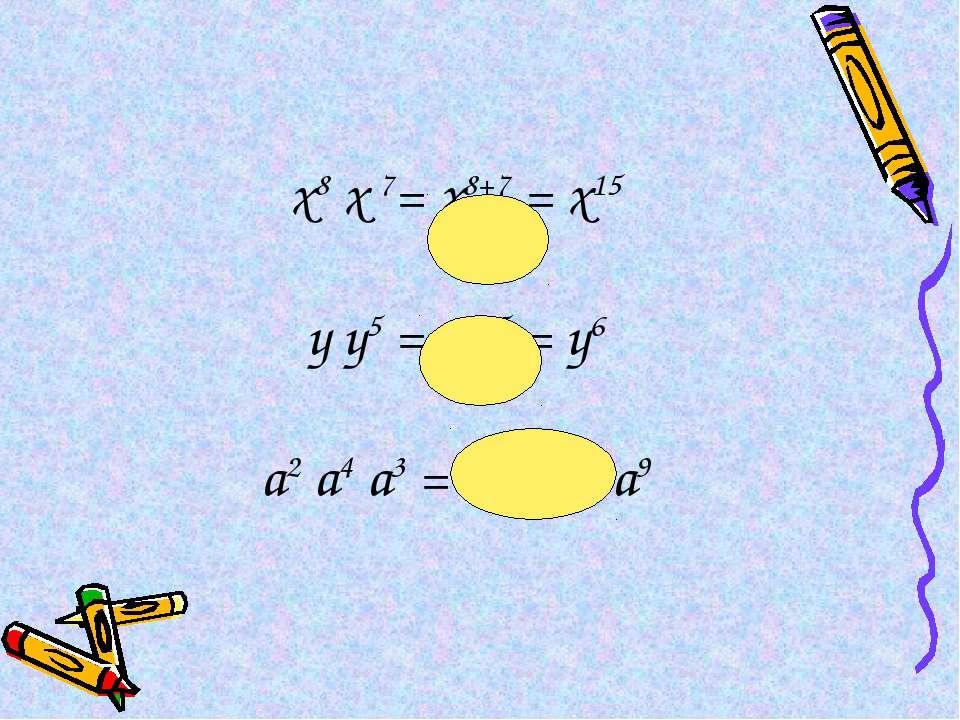 х8 х 7= х8+7 = х15 у у5 = у1+5 = у6 а2 а4 а3 = а2+4+3 =а9