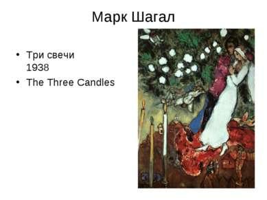 Марк Шагал Три свечи 1938 The Three Candles