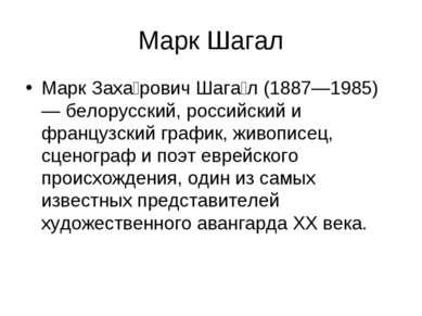 Марк Шагал Марк Заха рович Шага л (1887—1985) — белорусский, российский и фра...