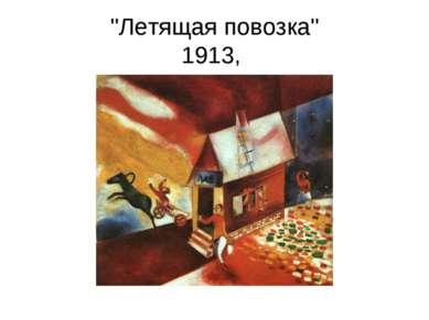 """Летящая повозка"" 1913,"