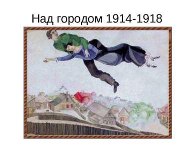 Над городом 1914-1918