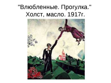 """Влюбленные. Прогулка."" Холст, масло. 1917г."