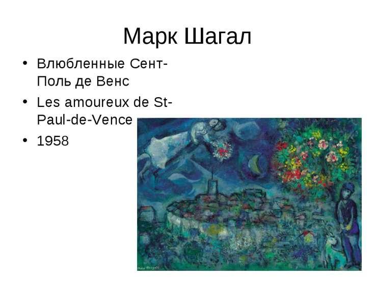 Марк Шагал Влюбленные Сент-Поль де Венс Les amoureux de St-Paul-de-Vence 1958