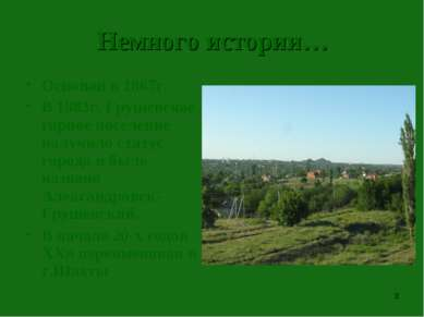 * Немного истории… Основан в 1867г. В 1883г. Грушевское горное поселение полу...