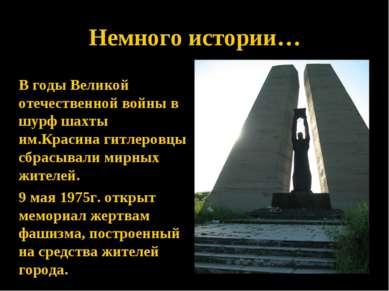 * Немного истории… В годы Великой отечественной войны в шурф шахты им.Красина...