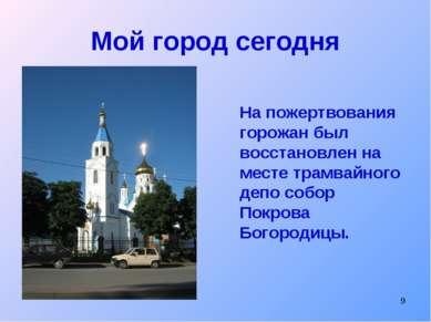 * Мой город сегодня На пожертвования горожан был восстановлен на месте трамва...
