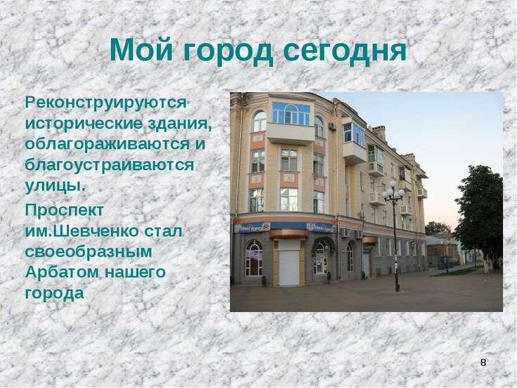 * Мой город сегодня Реконструируются исторические здания, облагораживаются и ...