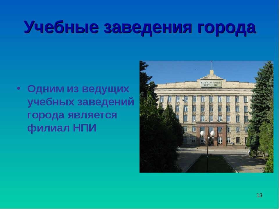 * Учебные заведения города Одним из ведущих учебных заведений города является...