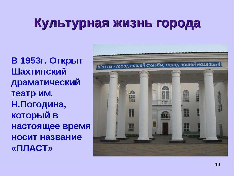 * Культурная жизнь города В 1953г. Открыт Шахтинский драматический театр им. ...