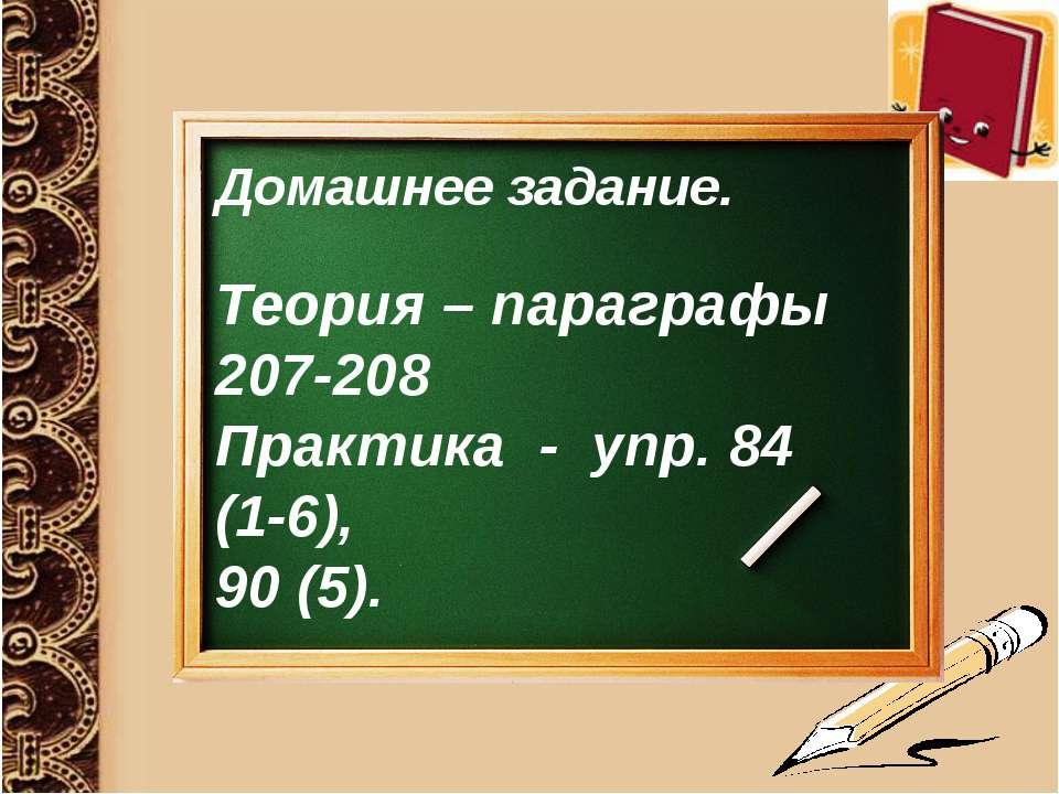 Домашнее задание. Теория – параграфы 207-208 Практика - упр. 84 (1-6), 90 (5).