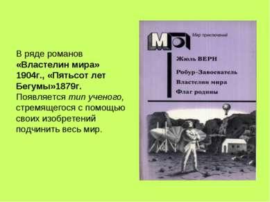 В ряде романов «Властелин мира» 1904г., «Пятьсот лет Бегумы»1879г. Появляется...