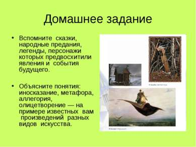 Домашнее задание Вспомните сказки, народные предания, легенды, персонажи кото...
