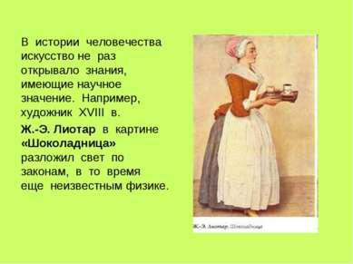 В истории человечества искусство не раз открывало знания, имеющие научное зна...
