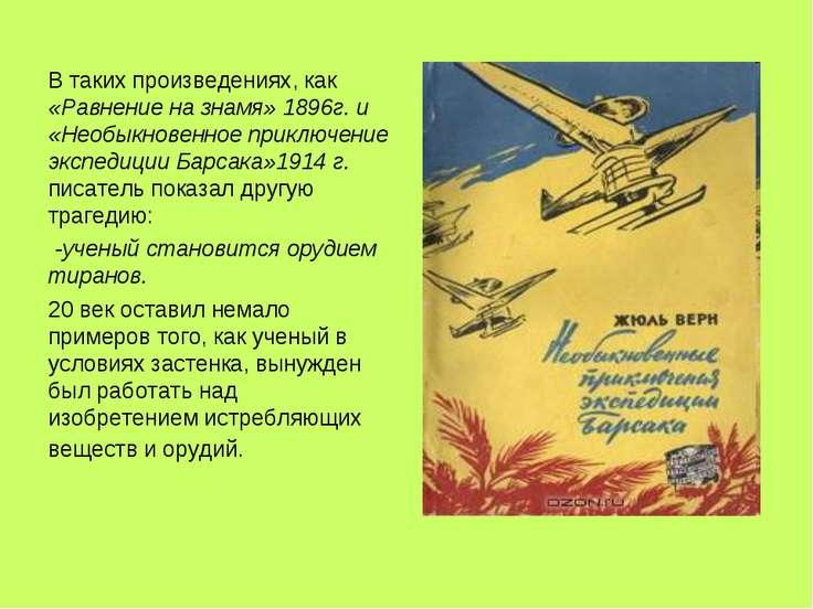 В таких произведениях, как «Равнение на знамя» 1896г. и «Необыкновенное прикл...