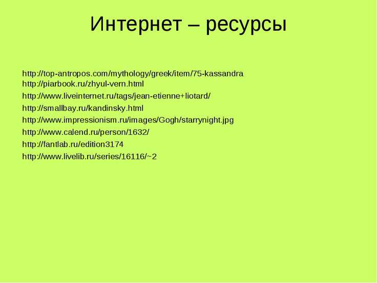 Интернет – ресурсы http://top-antropos.com/mythology/greek/item/75-kassandra ...