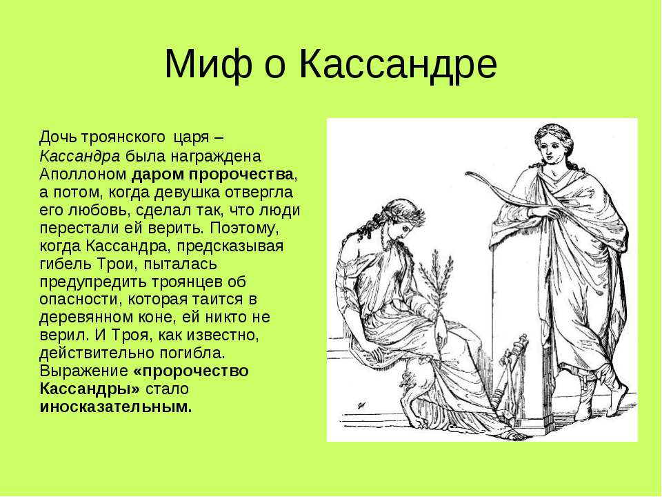 Миф о Кассандре Дочь троянского царя – Кассандра была награждена Аполлоном да...