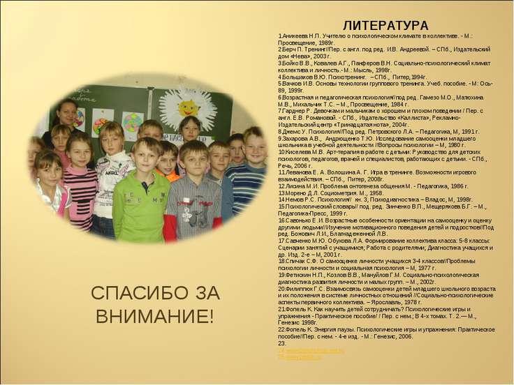 СПАСИБО ЗА ВНИМАНИЕ! Аникеева Н.П. Учителю о психологическом климате в коллек...