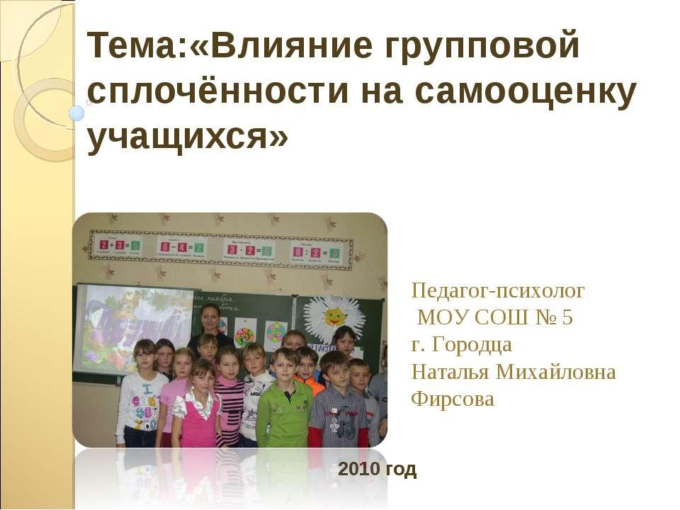 Тема:«Влияние групповой сплочённости на самооценку учащихся» Педагог-психолог...