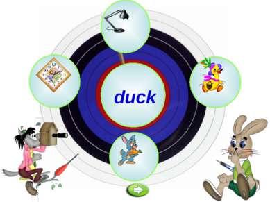 h duck k u y