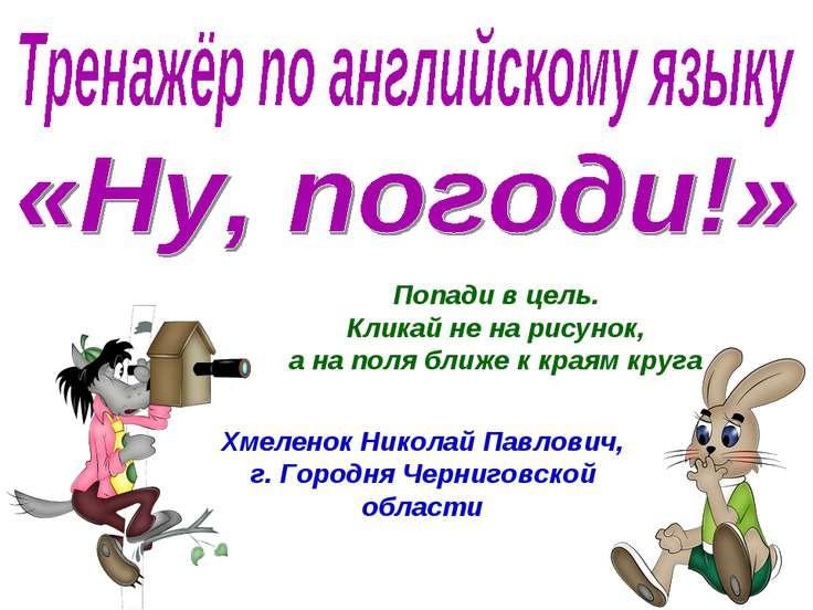 Хмеленок Николай Павлович, г. Городня Черниговской области Попади в цель. Кли...