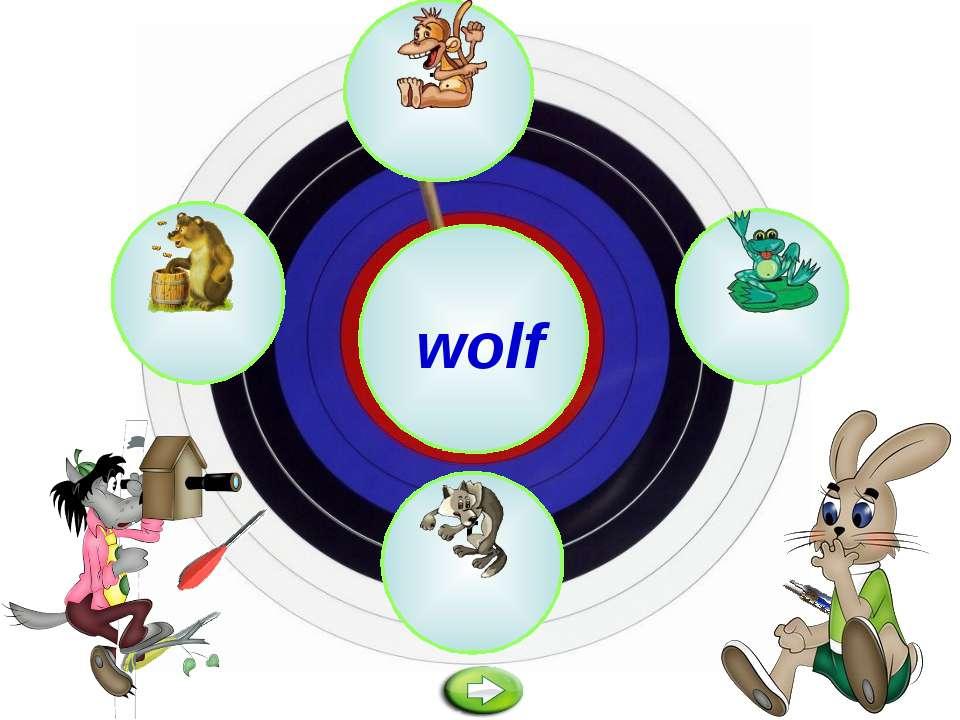 y wolf r e a