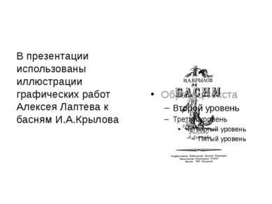 В презентации использованы иллюстрации графических работ Алексея Лаптева к ба...
