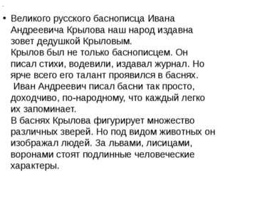 . Великого русского баснописца Ивана Андреевича Крылова наш народ издавна зов...