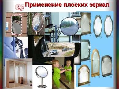 Применение плоских зеркал